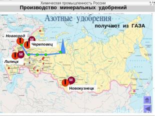 Производство минеральных удобрений Липецк Новгород получают из ГАЗА М М М Черепо