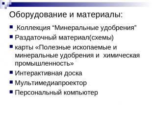 """Оборудование и материалы: Коллекция """"Минеральные удобрения"""" Раздаточный материал"""