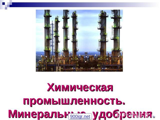 Химическая промышленность. Минеральные удобрения. 900igr.net