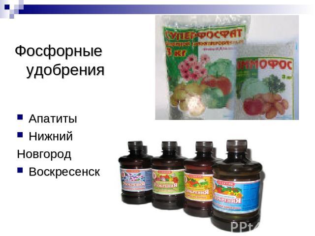 Фосфорные удобрения Апатиты Нижний Новгород Воскресенск