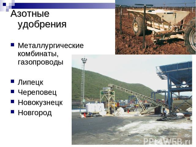 Азотные удобрения Металлургические комбинаты, газопроводы Липецк Череповец Новокузнецк Новгород
