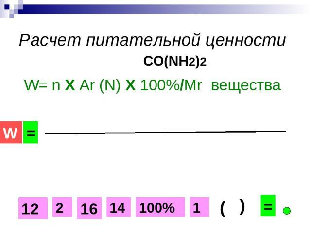 Расчет питательной ценности CO(NH2)2 W= n Х Ar (N) Х 100%/Mr вещества 14 16 12 1 2 2 100% 2 + + + W = 14 ( ) =