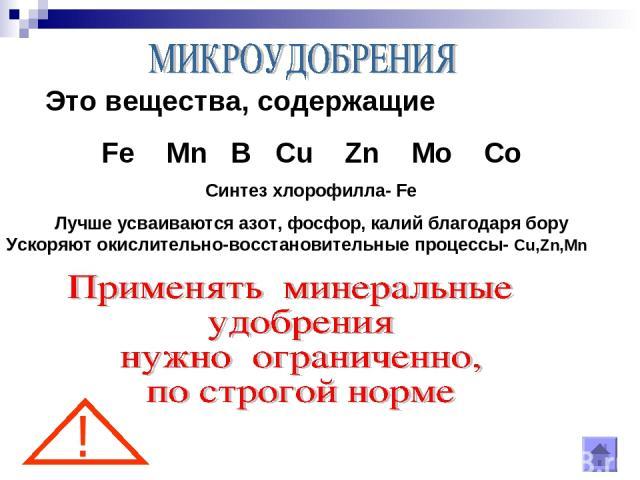 Это вещества, содержащие Fe Mn B Cu Zn Mo Co Синтез хлорофилла- Fe Лучше усваиваются азот, фосфор, калий благодаря бору Ускоряют окислительно-восстановительные процессы- Cu,Zn,Mn !
