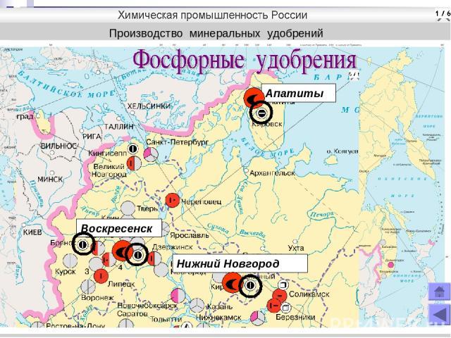 Производство минеральных удобрений Апатиты Нижний Новгород Воскресенск