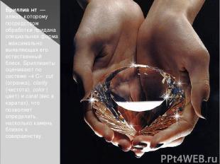 Бриллиа нт — алмаз, которому посредством обработки придана специальная форма, м