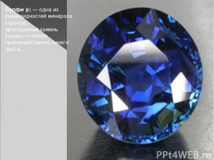Сапфи р)— одна из разновидностей минерала корунда, драгоценный камень разных от