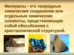 Минералы - это природные химические соединения или отдельные химические элементы