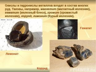 Окислы и гидрокислы металлов входят в состав многих руд. Таковы, например, магне