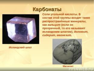 Карбонаты Соли угольной кислоты. В состав этой группы входят такие распространён