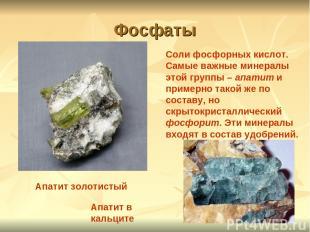 Фосфаты Соли фосфорных кислот. Самые важные минералы этой группы – апатит и прим