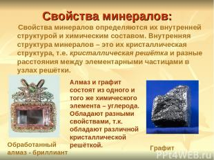 Свойства минералов: Свойства минералов определяются их внутренней структурой и х