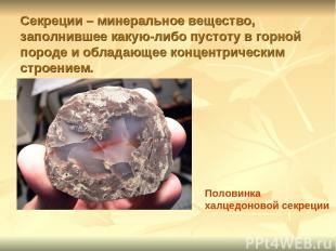 Секреции – минеральное вещество, заполнившее какую-либо пустоту в горной породе