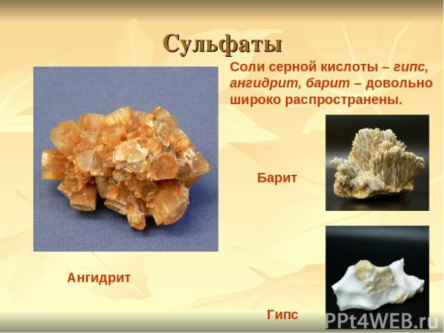 Сульфаты Ангидрит Соли серной кислоты – гипс, ангидрит, барит – довольно широко распространены. Барит Гипс
