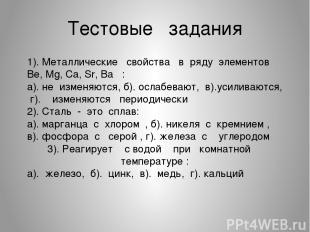 Тестовые задания 1). Металлические свойства в ряду элементов Be, Mg, Ca, Sr, Ba