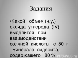 Задания •Какой объем (н.у.) оксида углерода (IV) выделится при взаимодействии со