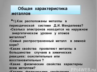 Общая характеристика металлов •1).Как расположены металлы в периодической систем