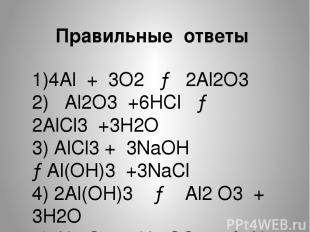 1)4Al + 3O2 → 2Al2O3 2) Al2O3 +6HCl → 2AlCl3 +3H2O 3) AlCl3 + 3NaOH →Al(OH)3 +3N