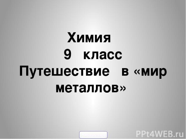 Химия 9 класс Путешествие в «мир металлов» 5klass.net