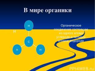 В мире органики н Органическое соединение состоящее из одного атома углерода и ч