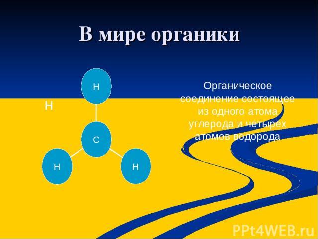 В мире органики н Органическое соединение состоящее из одного атома углерода и четырех атомов водорода
