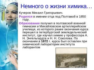 Немного о жизни химика… Кучеров Михаил Григорьевич. Родился в имении отца под По