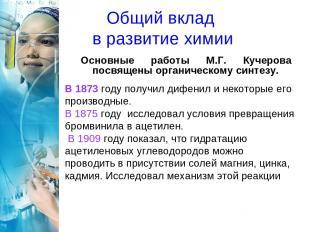 Общий вклад в развитие химии Основные работы М.Г. Кучерова посвящены органическо