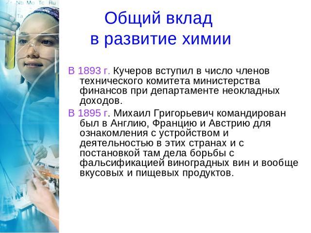 В 1893 г. Кучеров вступил в число членов технического комитета министерства финансов при департаменте неокладных доходов. В 1895 г. Михаил Григорьевич командирован был в Англию, Францию и Австрию для ознакомления с устройством и деятельностью в этих…