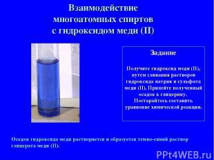 Задание Получите гидроксид меди (II), путем сливания растворов гидроксида натрия