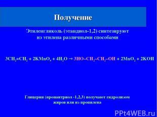 Получение 3CH2=CH2 + 2KMnO4 + 4H2O 3HO–CH2–CH2–OH + 2MnO2 + 2KOH Этиленгликоль (