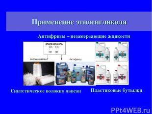 Применение этиленгликоля Антифризы – незамерзающие жидкости Пластиковые бутылки