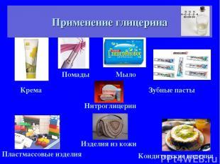 Применение глицерина Крема Мыло Помады Зубные пасты Кондитерские изделия Изделия