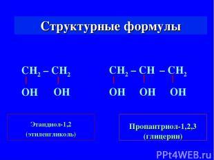 Структурные формулы Этандиол-1,2 (этиленгликоль) Пропантриол-1,2,3 (глицерин) СН