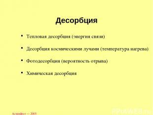 Астрофест — 2005 Десорбция Тепловая десорбция (энергия связи) Десорбция космичес