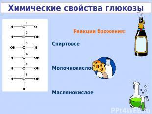 Реакции брожения: Спиртовое Молочнокислое Маслянокислое Химические свойства глюк