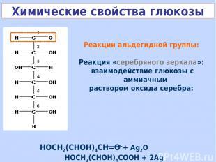 Реакции альдегидной группы: Реакция «серебряного зеркала»: взаимодействие глюкоз