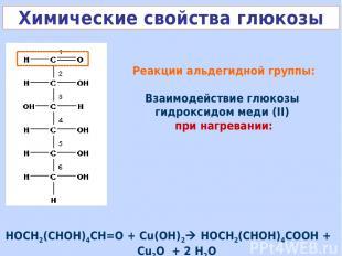 Реакции альдегидной группы: Взаимодействие глюкозы гидроксидом меди (II) при наг