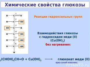 Реакции гидроксильных групп Взаимодействия глюкозы с гидроксидом меди (II) (Cu(O