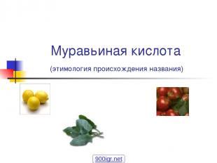 Муравьиная кислота (этимология происхождения названия) 900igr.net