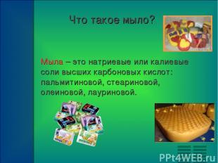 Мыла – это натриевые или калиевые соли высших карбоновых кислот: пальмитиновой,