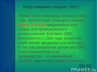 Первое СМС появилось только в 1916 году. Изобретение немецкого химика Фрица Понт