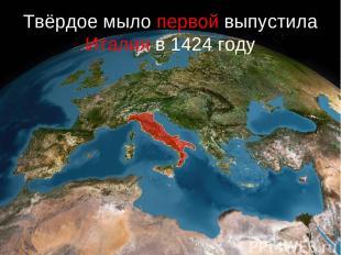 Твёрдое мыло первой выпустила Италия в 1424 году