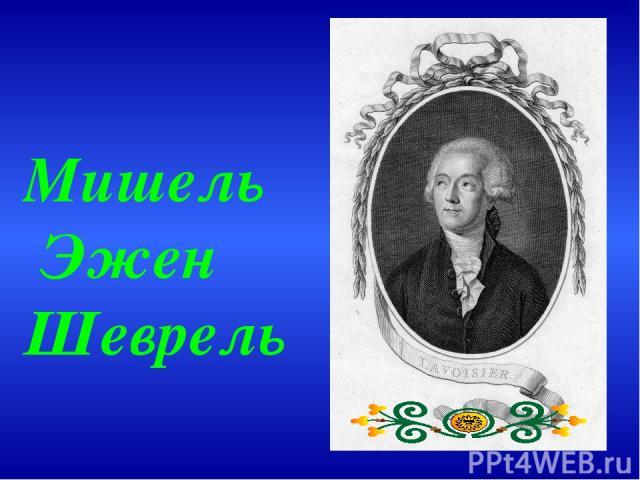 Мишель Эжен Шеврель