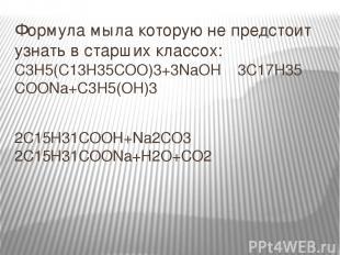 Формула мыла которую не предстоит узнать в старших классох: С3Н5(С13Н35СОО)3+3Na