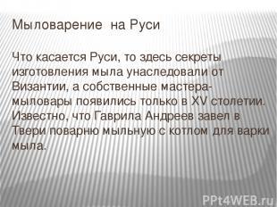 Мыловарение на Руси Что касается Руси, то здесь секреты изготовления мыла унасле