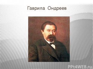 Гаврила Ондреев