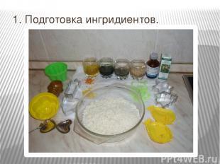 1. Подготовка ингридиентов.