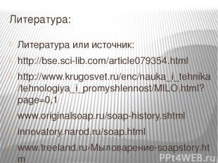 Литература: Литература или источник: http://bse.sci-lib.com/article079354.html h