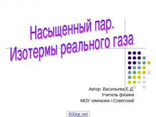 Автор: Васильева Е.Д. Учитель физики МОУ гимназия г.Советский 900igr.net