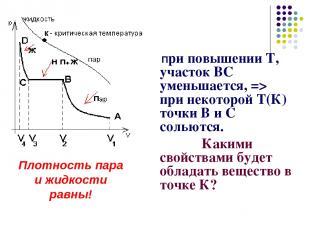 При повышении Т, участок ВС уменьшается, => при некоторой Т(К) точки В и С солью