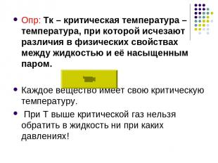 Опр: Тк – критическая температура – температура, при которой исчезают различия в